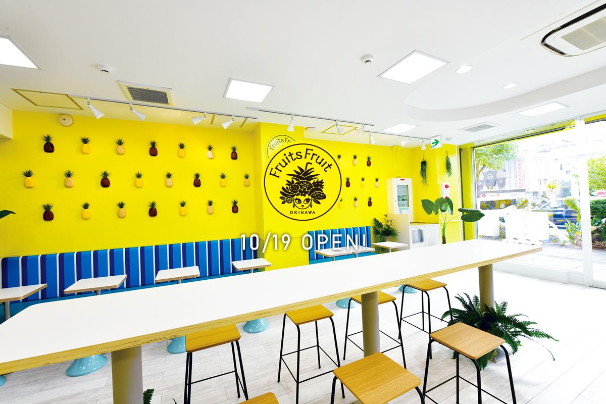 フルーツフルーツ沖縄