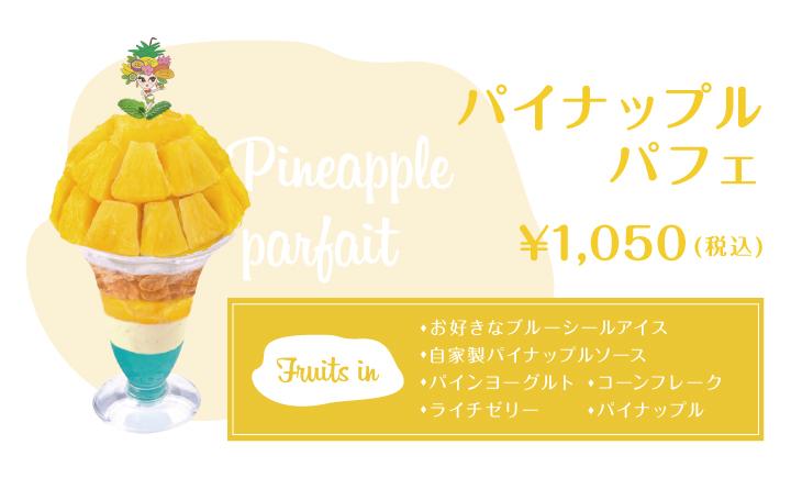 パイナップルパフェ